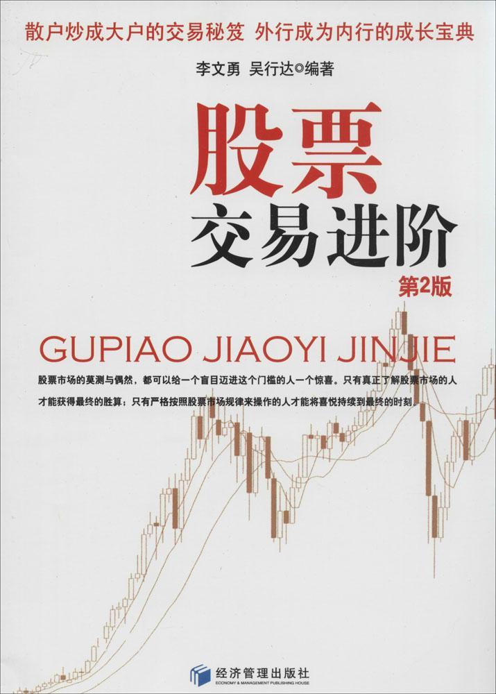 股票交易进阶(第2版)(第2版) 无 股票投资、期货 经济管理出版社 畅销书籍股票交易进阶 第2版