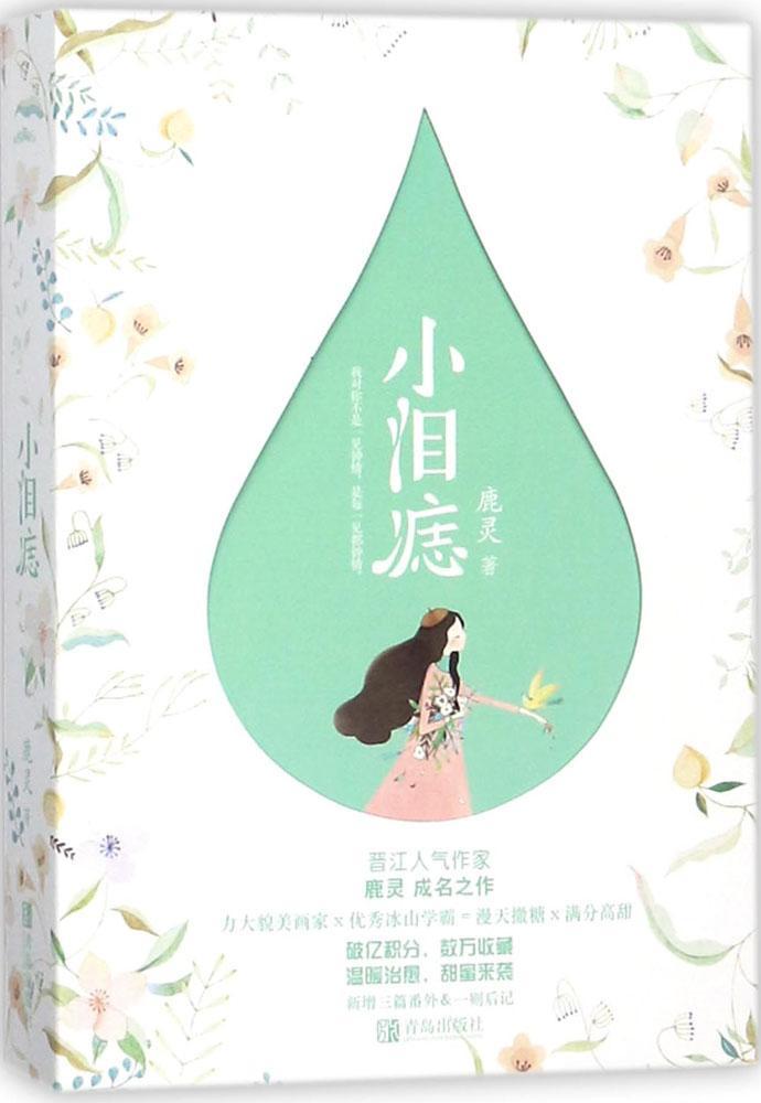 小泪痣(全2册) 鹿灵 青春小说 青岛出版社 畅销书籍小泪痣(全二册)