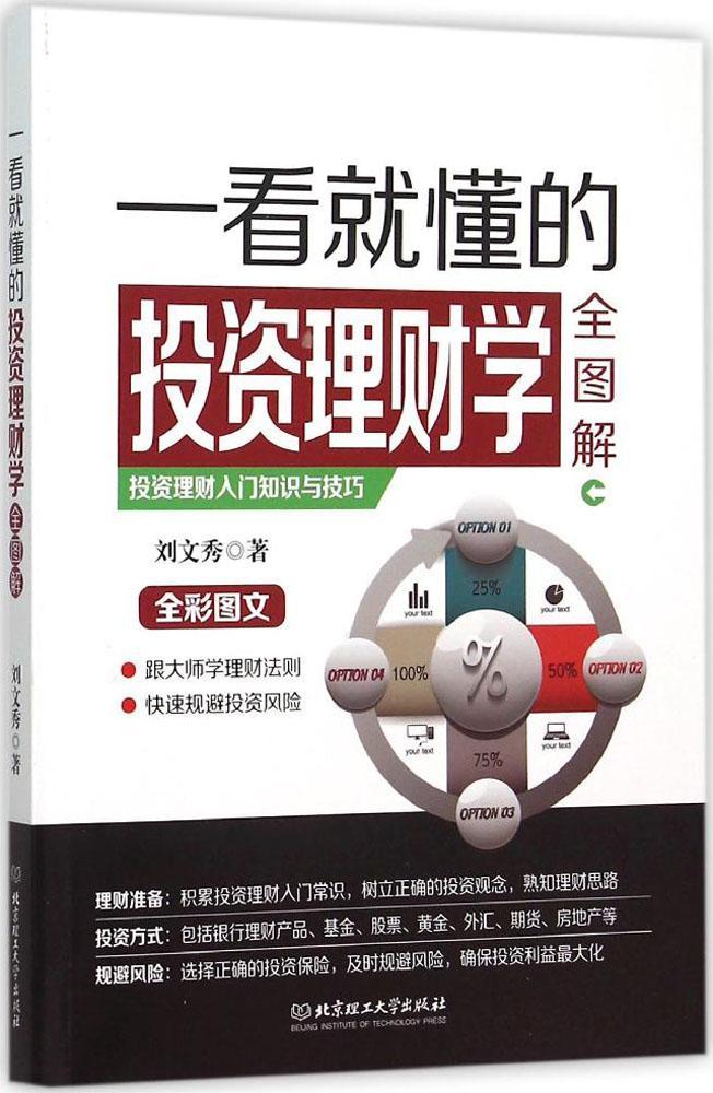 一看就懂的投资理财学全图解 刘文秀 著 大众经济读物 北京理工大学出版社 畅销书籍
