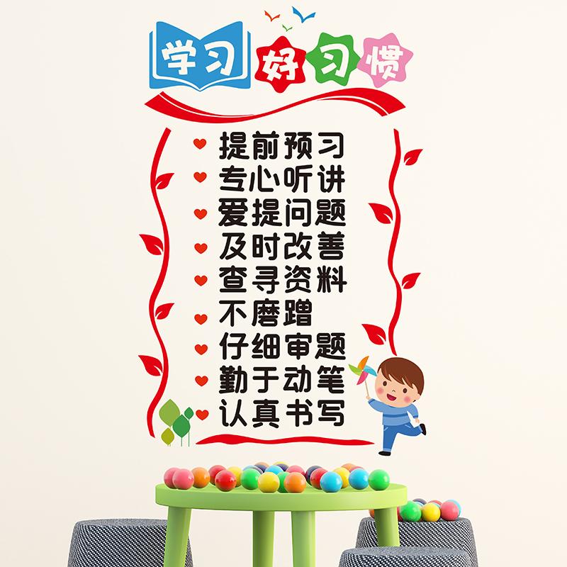学习教室环境布置装饰文化墙贴班级小学教育培训机构墙面标语贴纸