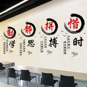 励志文字墙贴墙面布置贴纸教室办公室班级文化墙装饰创意贴画建设