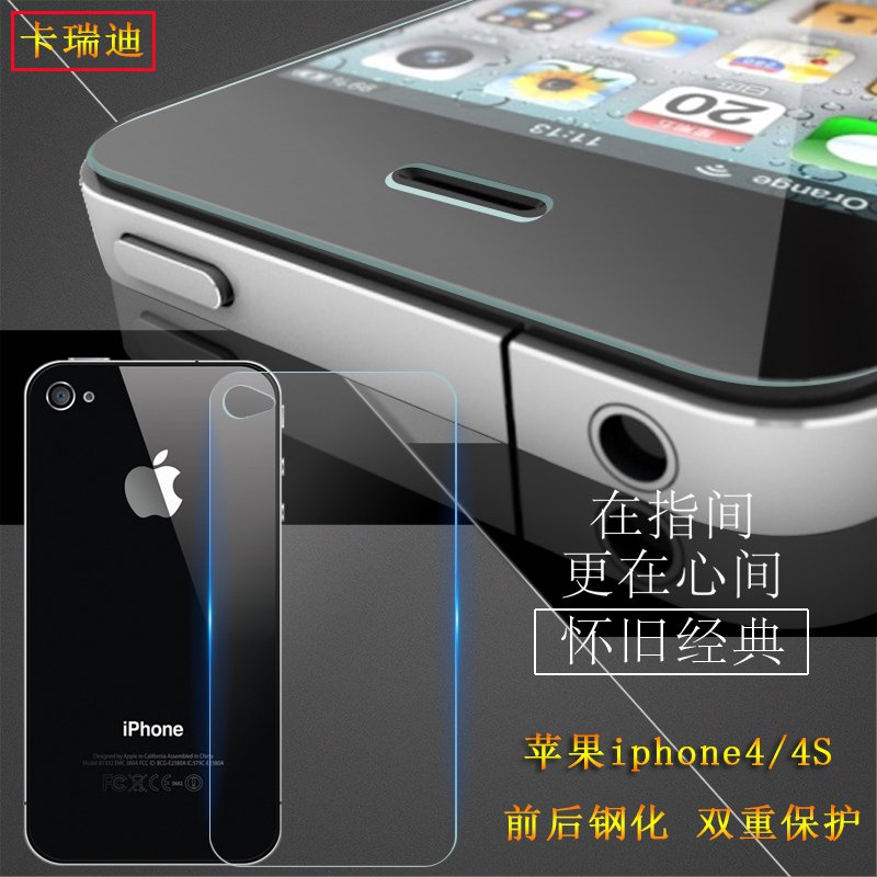 苹果iPhone4S钢化膜前后膜 iPhone4钢化玻璃膜防指纹防爆手机膜i4高清抗蓝光手机送壳保护眼贴四4s贴膜代弧边图片