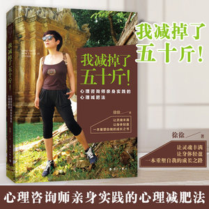 现货 我减掉了五十斤 心理咨询师亲身实践的心理减肥法 徐徐 减肥塑身书籍女性心理励志 减肥心理保健健康 一本重塑自我的成长之书