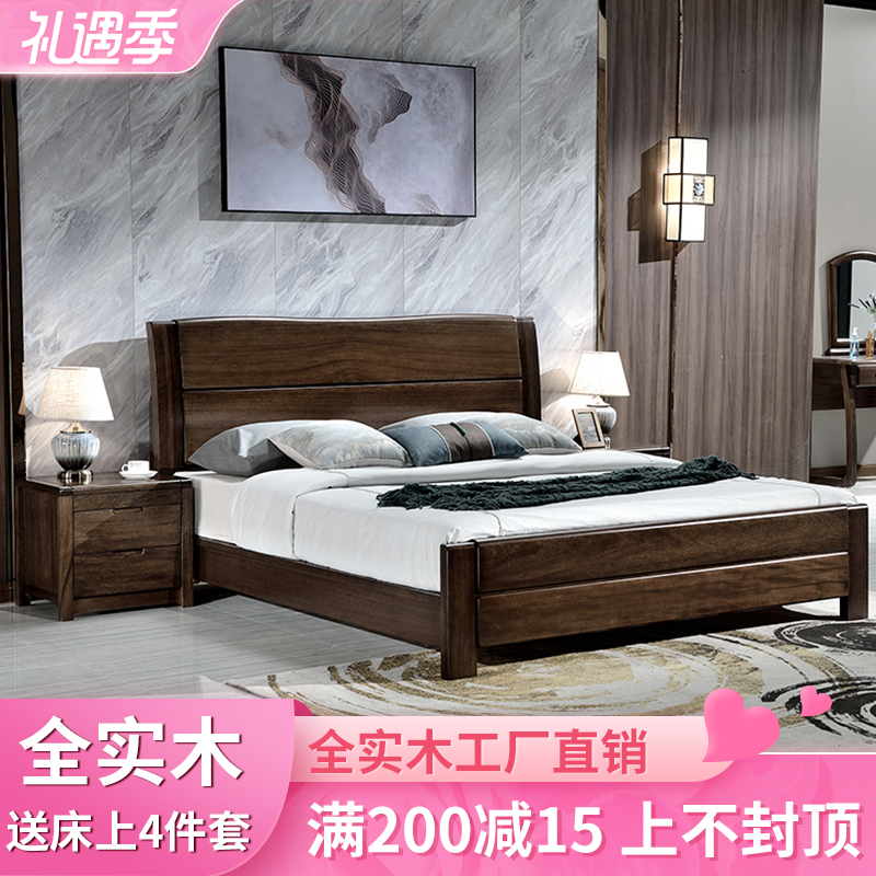 All solid wood bed 1.8m gold black walnut bed 1.5m modern new Chinese bed wedding bed high box bedroom furniture