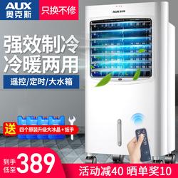 奥克斯空调扇制冷器冷暖两用暖风机