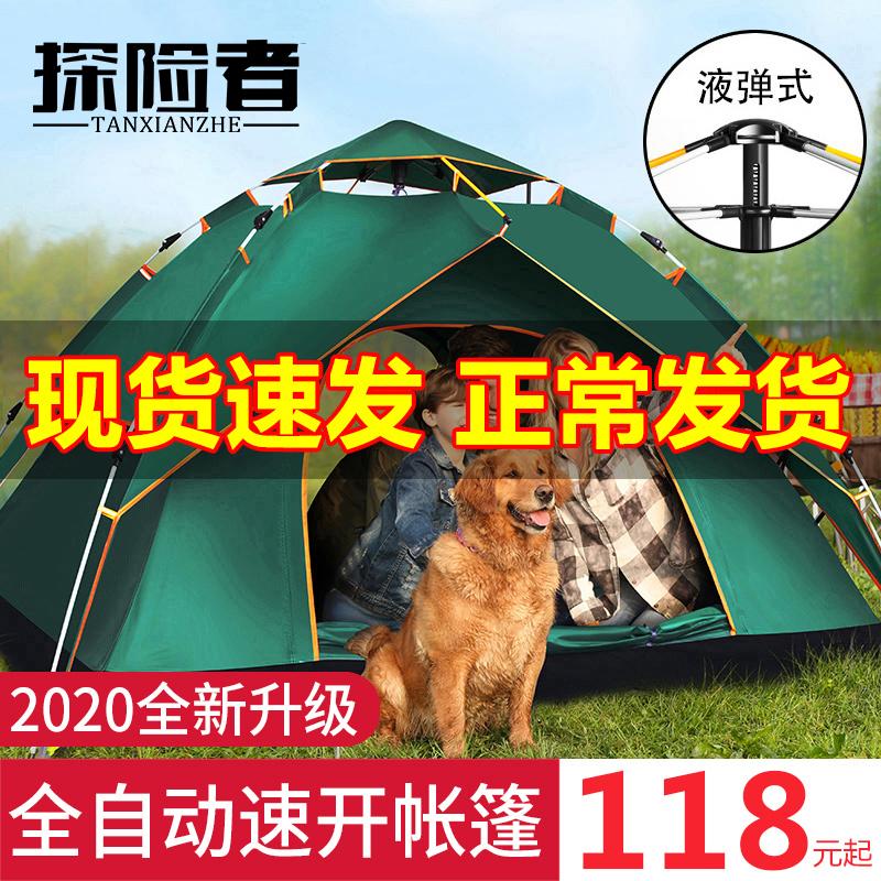 探险者全自动帐篷户外防暴雨3-4人加厚防雨双人2单人野营野外露营