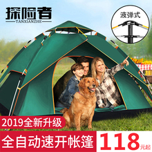 Explorer automatic tent outdoor anti-storm rain 3-4 people thick rainproof double 2 single camping camping camping