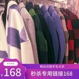 直播粉丝福利专享CHAO高性价比双面呢子羊毛大衣颗粒绒清仓孤品抢
