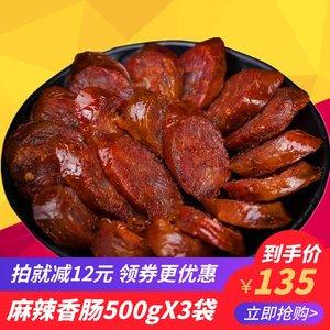 杨大爷麻辣香肠500gX3四川特产川味腊肠农家自制烟熏辣肠烤肠腊肉