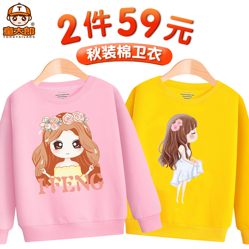 Girls' T-shirt spring and autumn long sleeve 2020 spring new Korean version leisure medium and large children's women's bottoming sweater top