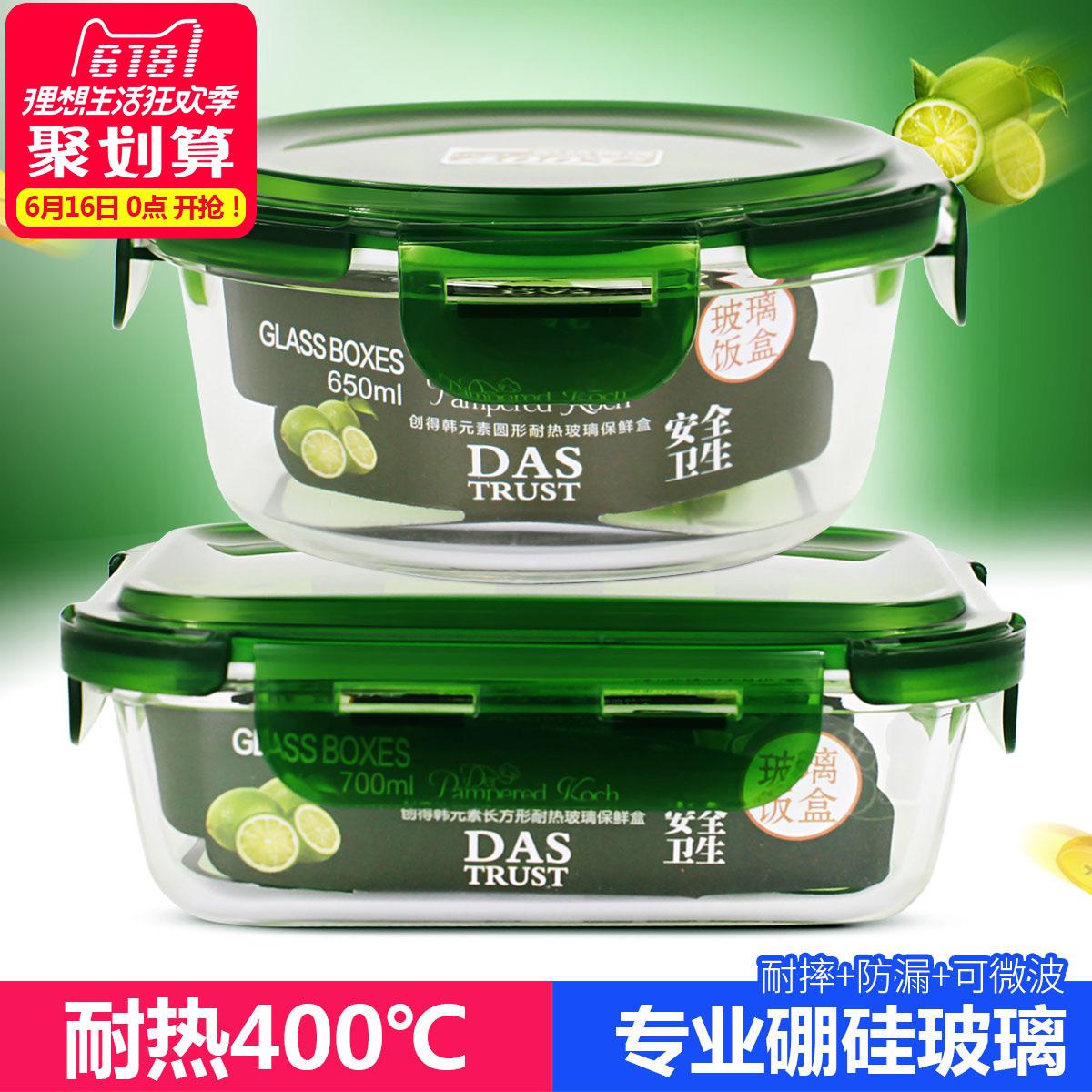 創得耐熱玻璃飯盒微波爐專用便當盒冰箱收納水果保鮮盒密封碗