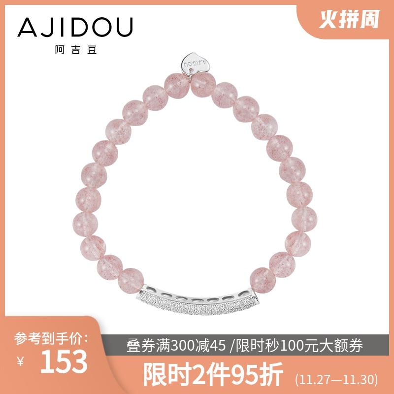 阿吉豆甜美梦幻草莓晶吊坠粉色串珠手链桃花运石榴饰女