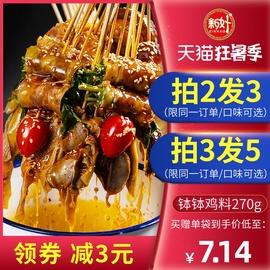 新好乐山钵钵鸡调料配方冷串串火锅麻辣烫底料冷锅串串香底料商用