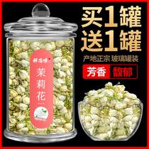 500g新茶毛尖浓香型茶叶养生组合飘雪罐装礼盒装2020特级茉莉花茶