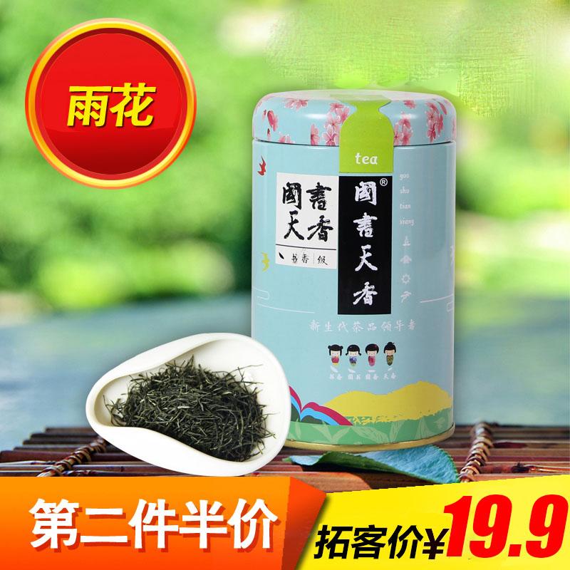 国书天香 南京雨花茶50g 绿茶2020雨前春茶嫩-南京雨花茶(国书天香旗舰店仅售19.9元)