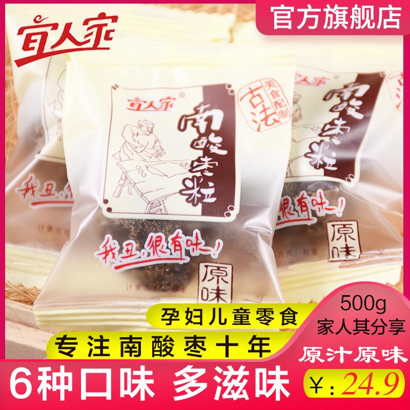 宜人家原味紫苏南酸枣粒500g