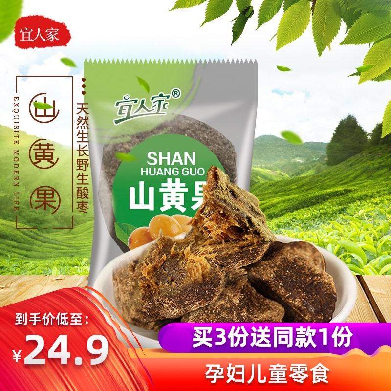宜人家山黄果江西旅游特产枣酿南酸枣粒500g五眼果酱果浆果无核