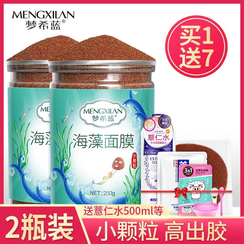 梦希蓝海藻天然纯小颗粒泰国睡眠女热销14件不包邮