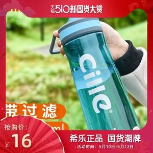 希乐塑料水杯便携夏天男女士大容量运动水壶学生简约户外泡茶杯子