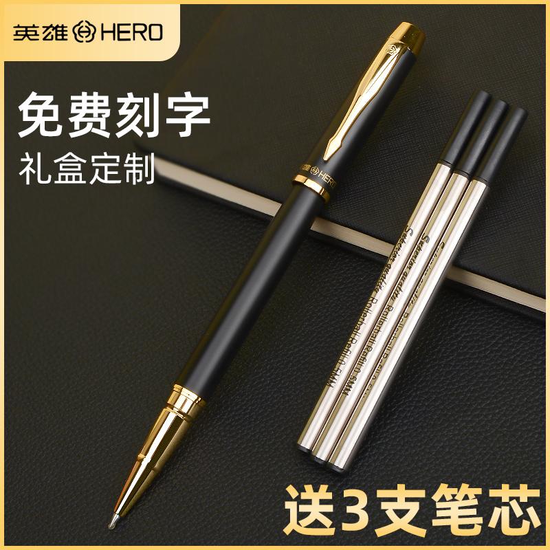 英雄牌宝珠笔金属重手感0.5签字笔