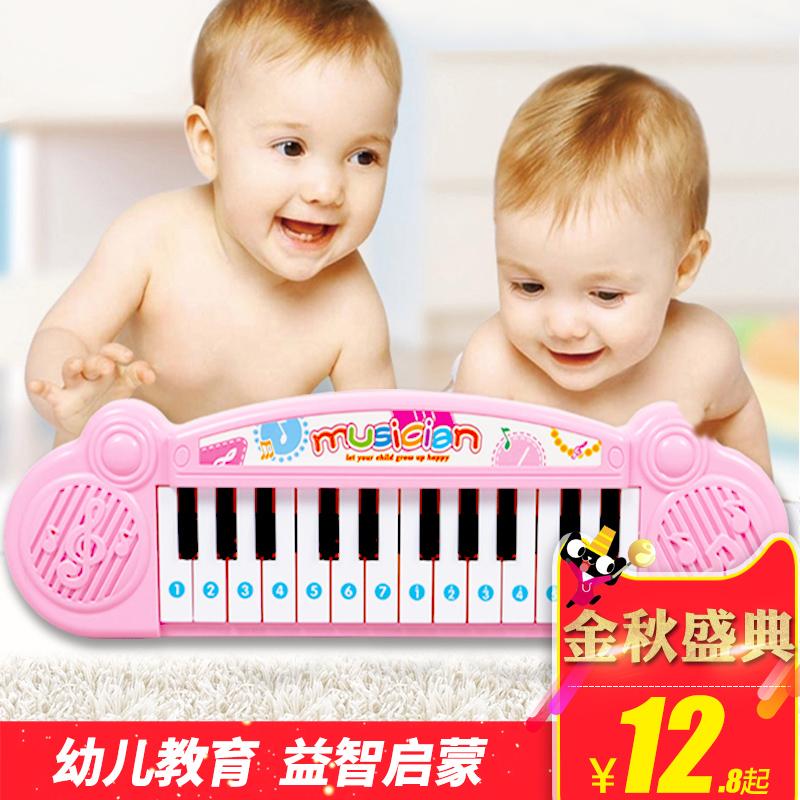 鑫樂兒童電子琴女孩玩具1-3歲小孩益智啟蒙音樂琴早教嬰幼兒玩具