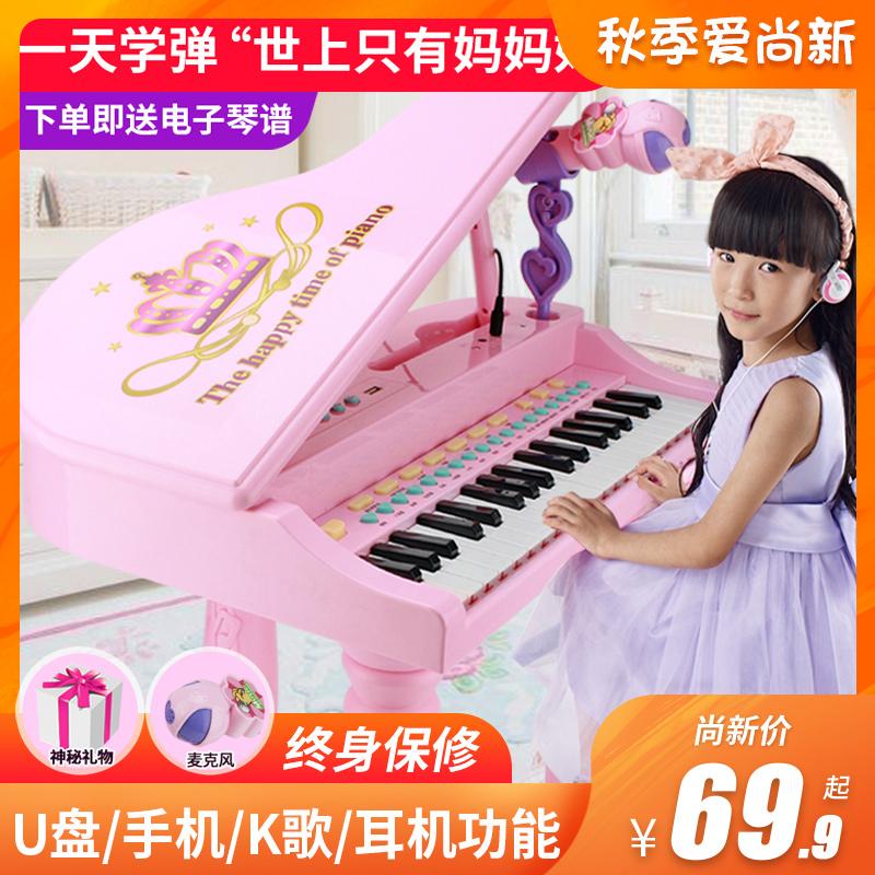 儿童电子琴1-3-6岁女孩初学者入门钢琴宝宝多功能可弹奏音乐玩具(用2元券)