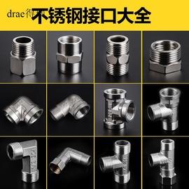 不锈钢接头直接弯头对丝三通内外丝管古4分6分热水器水管配件图片
