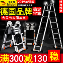 Magnesium multi force telescopic ladder ladder shaped ladder aluminum alloy thickening engineering folding ladder multi-functional elevating stairs for domestic use