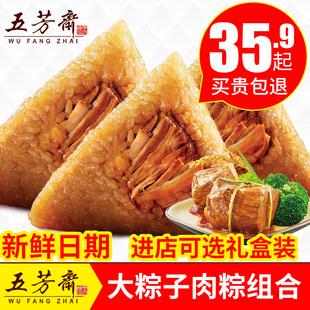 五芳斋粽子肉粽礼盒嘉兴特产蛋黄鲜肉大肉粽真空新鲜散装 端午粽子