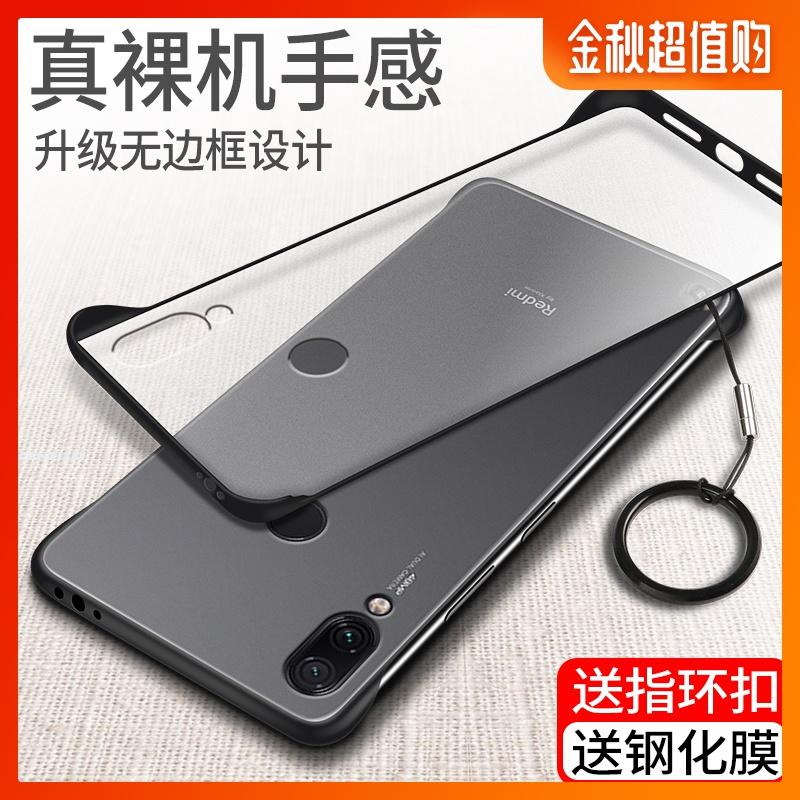 11-01新券红米note7pro k20pro磨砂小米手机壳