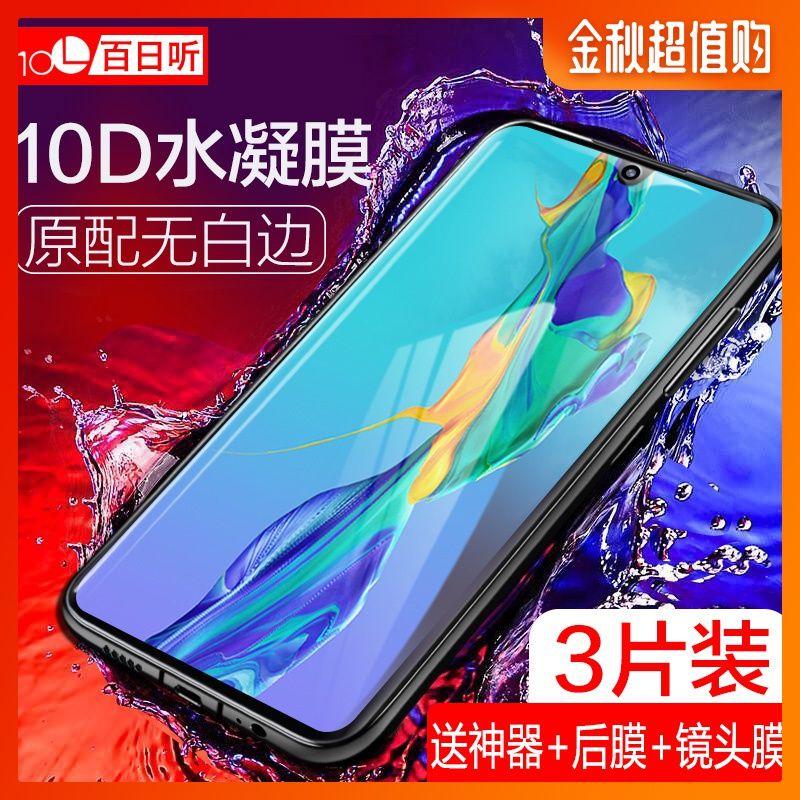 华为p30pro钢化膜p30水凝膜lite手机全屏覆盖抗蓝光护眼全包液态纳米曲面热销45件限时抢购