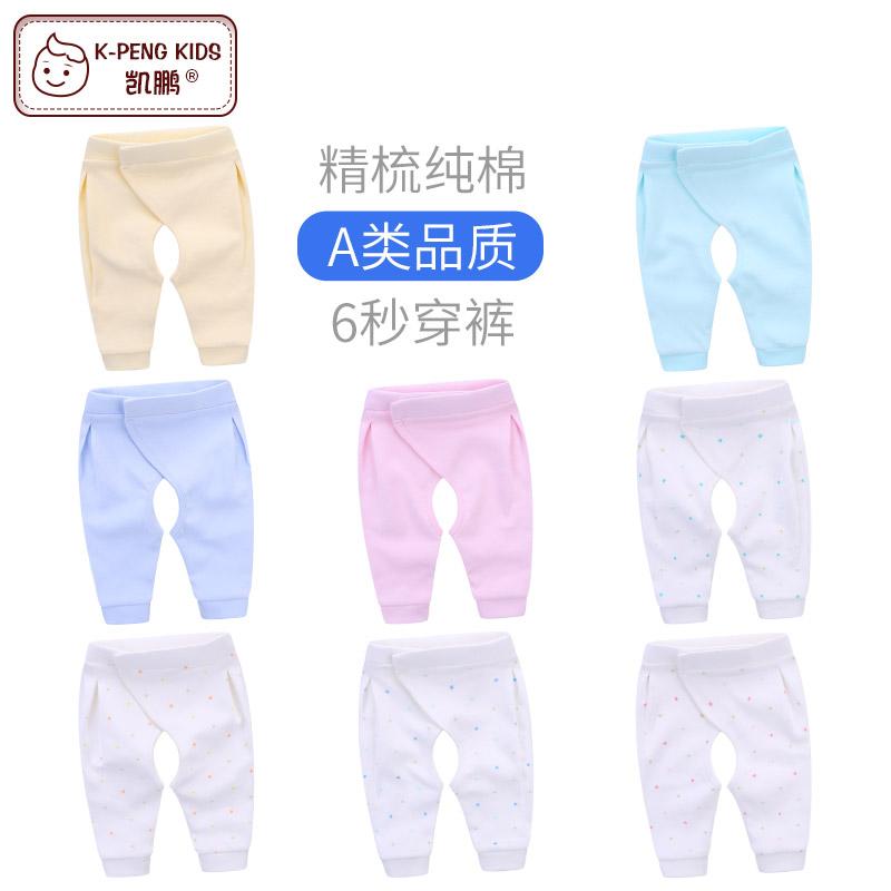 新生儿裤子春秋0-3-6个月男女宝宝婴儿开裆裤秋裤纯棉魔术贴开档