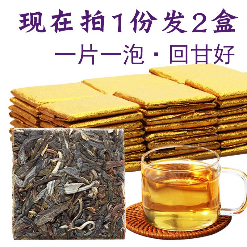 买1送1共1000g 顶普茶叶普洱生茶古树茶小方砖薄片冰岛生普小片茶