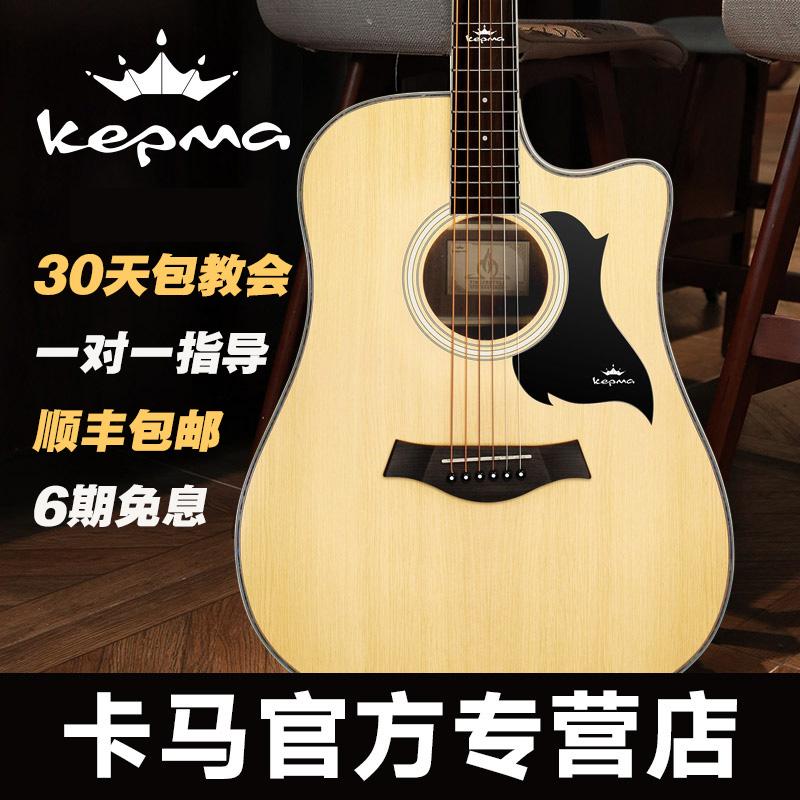 卡马吉他民谣卡玛d1c电箱41寸新手入门木吉他初学者学生女男吉它