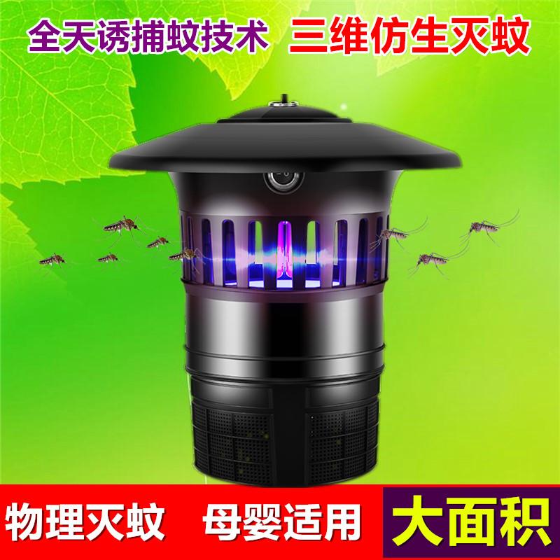 灭蚊灯家用室内插电驱蚊神器趣蚊子克户外除吸防去星捕蚊卧室物理
