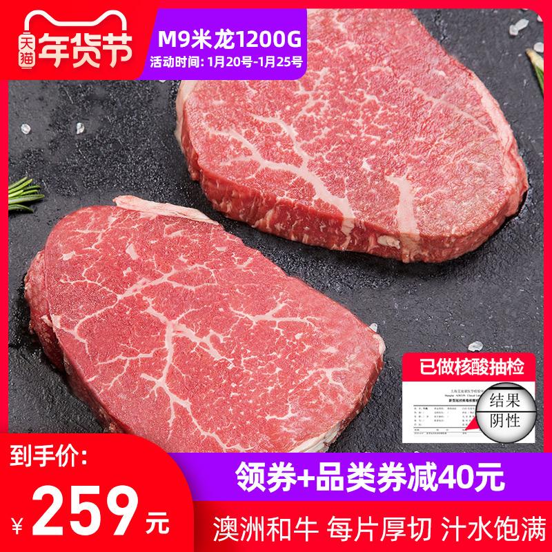 西捷澳洲和牛M9米龙原切牛排谷饲原味牛肉雪花新鲜厚切牛扒1200g