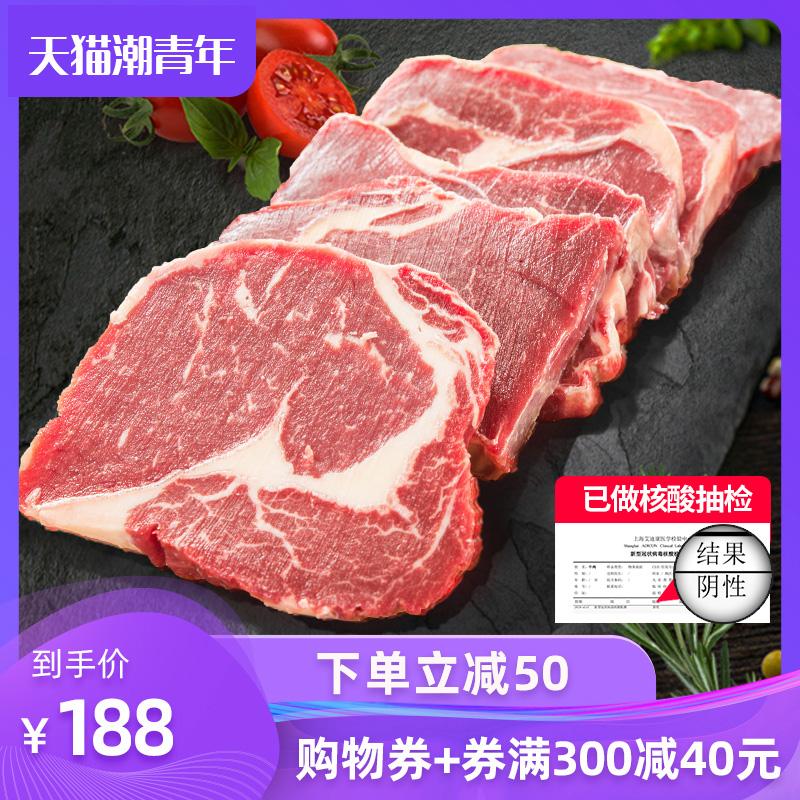西捷整条套餐澳洲进口原切眼肉牛排
