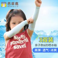儿童防晒袖套夏季超薄款男童防紫外线小女孩冰丝护臂夏天宝宝手袖