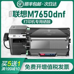 才进适用联想M7650DNF打印机粉盒M7650DF易加粉硒鼓墨盒7650鼓架套装碳粉复印一体机晒鼓激光多功能扫描耗材