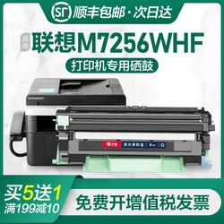 才进适用联想M7256WHF打印机粉盒7256硒鼓易加粉墨盒鼓架套装碳粉复印一体机晒鼓激光多功能配件套耗材Lenovo