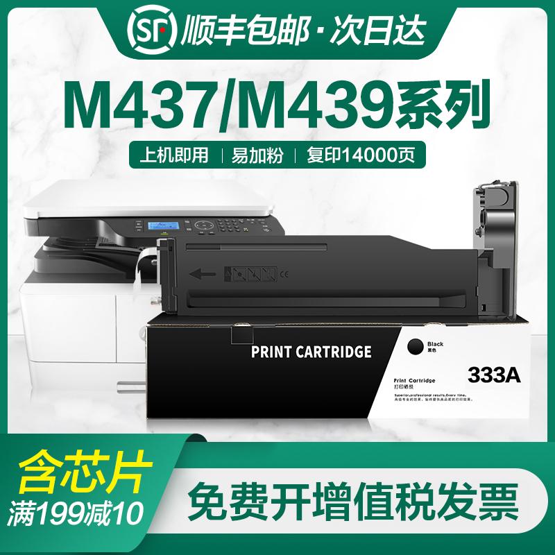 才进适用惠普M437n粉盒333A W1333A碳粉M437nda/dn打印机硒鼓M439n M439nda 333S复印机墨盒墨粉Laserjet MFP
