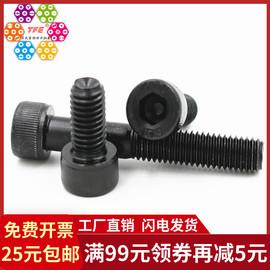 【M20】12.9级发黑高强度内六角螺丝 杯头螺栓