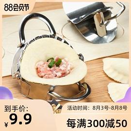 家用304不锈钢包饺子器厨房神器花边饺子皮模具创意饺子机捏水饺图片