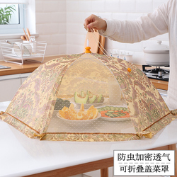 饭菜罩子盖菜罩折叠餐桌罩冬季保温防尘剩菜罩剩饭罩神器家用菜伞
