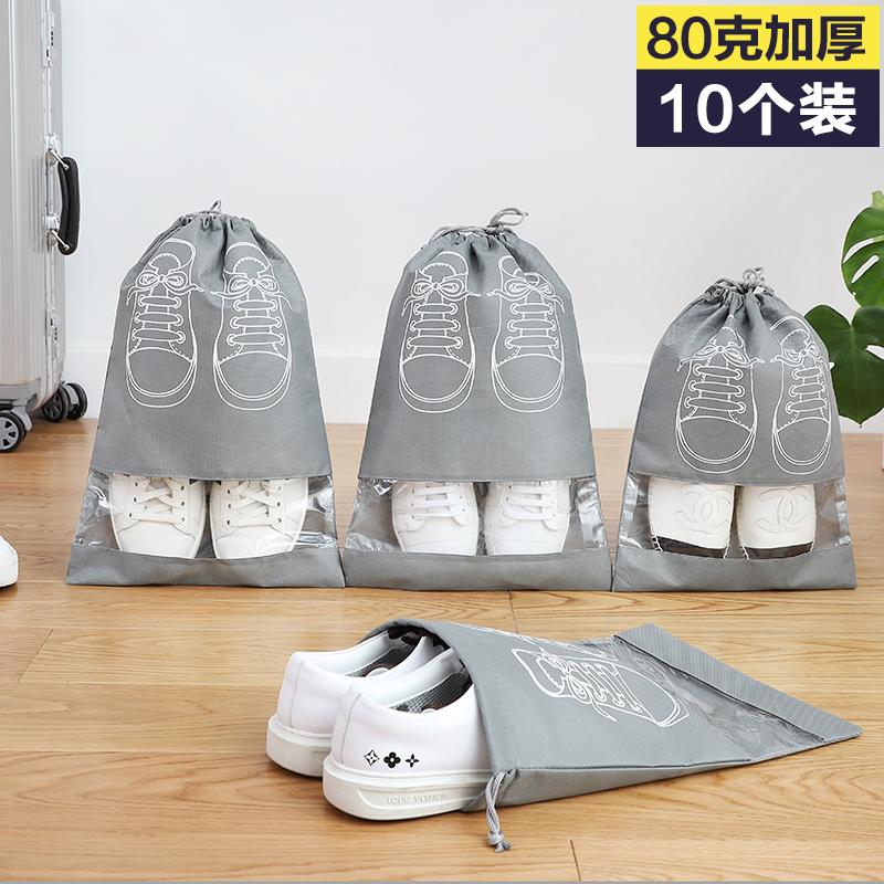 鞋袋装鞋子的收纳袋子旅行神器鞋包收纳包防尘袋家用鞋罩旅游鞋套