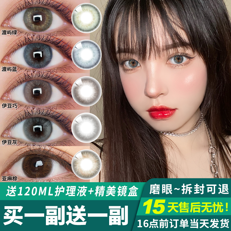 Peachcons beauty pupil year throw mixed blood European and American woman Li fog gray milk bag blue dark green contact lens toss Rd for half a year