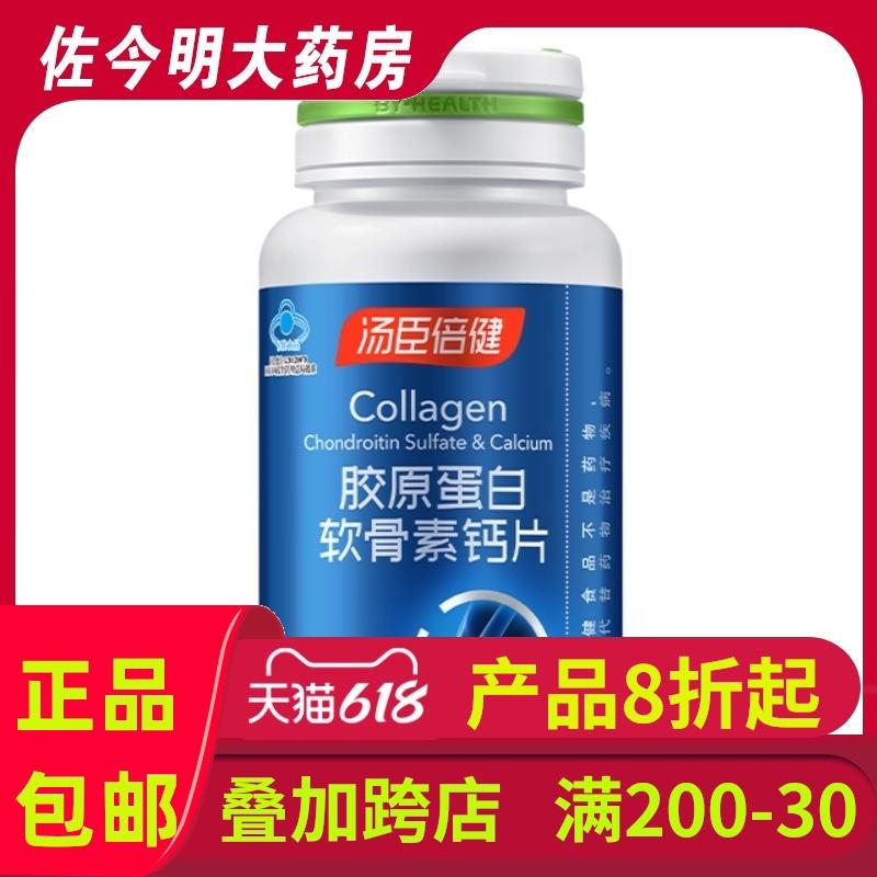 汤臣倍健胶原蛋白软骨素钙片 1200mg/片*90片中老年人增加骨密度