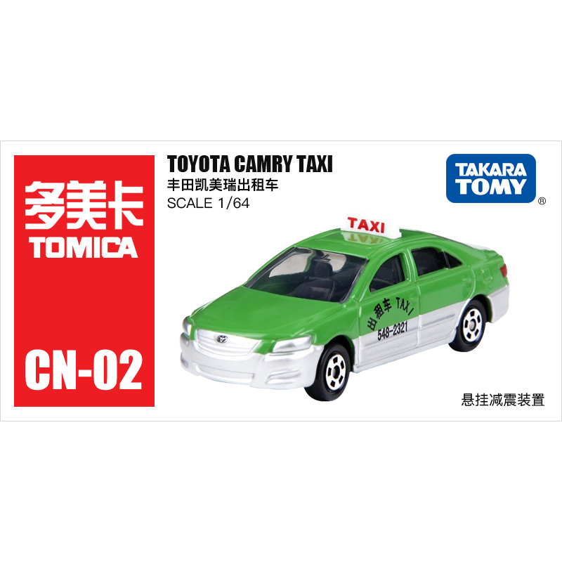 TOMY多美仿真合金车小汽车模型儿童玩具CN-02丰田凯美瑞出租车模
