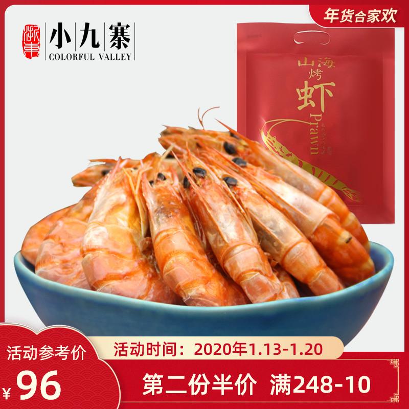 浙东小九寨舟山特产大号虾干即食干虾烤虾干500g一斤装海鲜干货