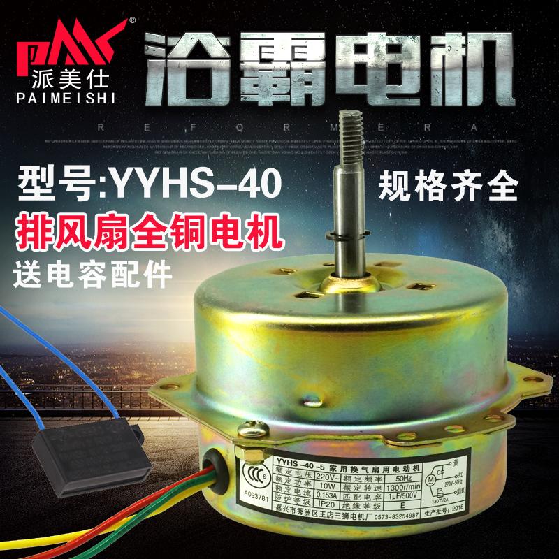 YYHS-40 домой юба проветривать вентилятор двигатель интеграции потолок строка вентилятор проветривать вентилятор двигатель все медь двигатель